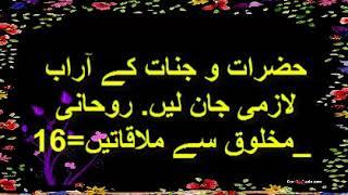 Molana Tariq Jameel Latest Bayan in urdu hindi آراب لازمی جان لیں  روحانی مخلوق