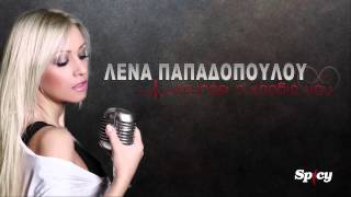 Lena Papadopoulou - Xtipaei i kardia mou - Audio Release.mp3
