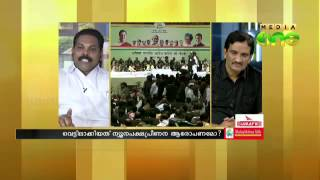 Favouring the minorities led congress fai; Antony Commitee Report Special Edition (3) 17-08-14