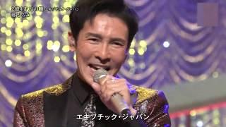 郷ひろみ - 2億4千万の瞳(エキゾチック・ジャパン)