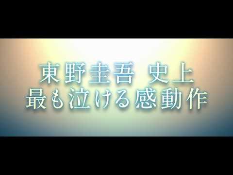 映画『ナミヤ雑貨店の奇蹟』予告編