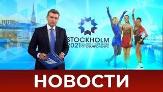 Выпуск новостей в 18:00 от 23.03.2021