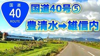 音威子府インターチェンジ - Jap...
