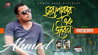 | ছারপোকার এক জীবন | CHARPOKA EK JIBON | AHMED | BANGLA NEW SONG 2019 HD 1080p Ak MUSIC OFFICIAL