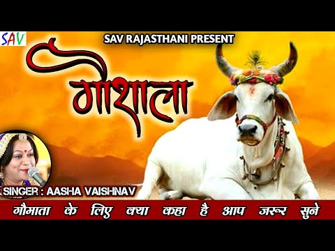 Aasha Vaishnav Saying About