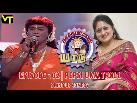 Pepsi Uma Troll   Stand Up Comedy   Asatha Povathu Yaaru
