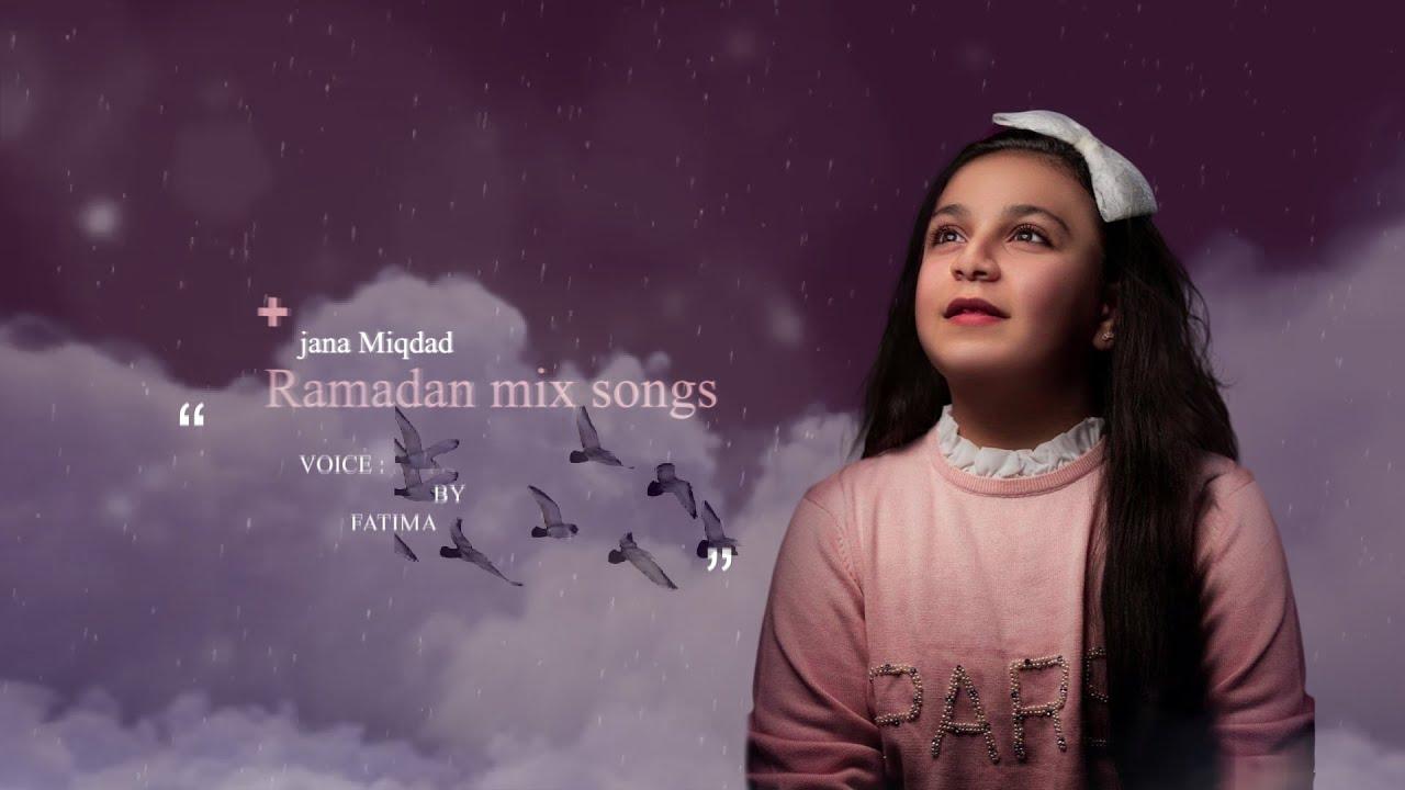 مكس 😍🌙⭐️ رمضان ياحبيب - بارد على قلبي الصيام - اقبل شهر الصوم - جنى مقداد - 2020