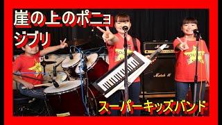 大阪出身のプロを目指す小中学生3人組。チャンネル登録してくれると、みなさんに楽しい動画をお届けします。YOUTUBE THE SOUD STARチェンネルにた...