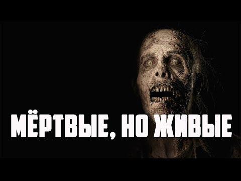 Страшные истории - Мёртвые, но живые