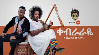 Ablex ft Hewan (Kebraraye) አብሌክስ ft ሄዋን (ቀብራራዬ) - New Ethiopian Music 2019(Official Video)