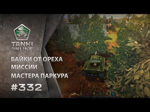 ТАНКИ ОНЛАЙН Видеоблог №332