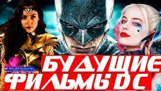 Самые ожидаемые фильмы DC в ближайшие 3 года. Часть 1