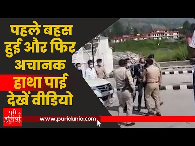 Himachal | CM सुरक्षाकर्मी और Kullu SP में हुई जबरदस्त हाथापाई, देखें वीडियो (puridunia)