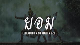 LEGENDBOY - ยอม feat.SK MTXF & OZH (Official Audio)