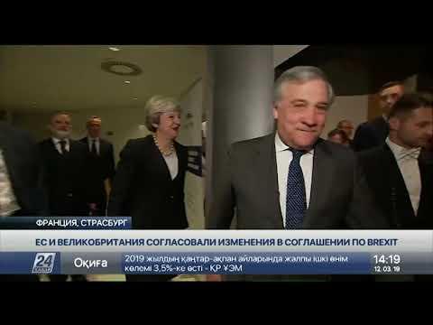 ЕС и Великобритания согласовали изменения в соглашении по Brexit