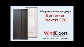 Видеообзор металлической двери Berserker Novert С20