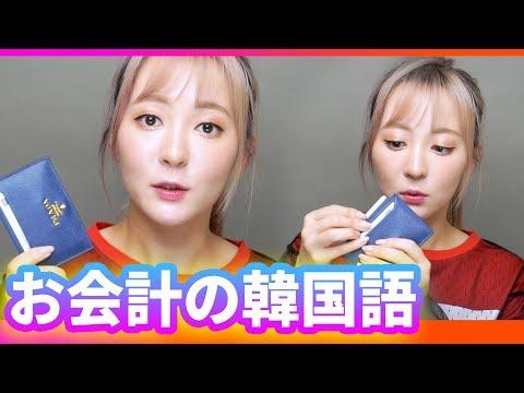 韓国ではお会計の時めっちゃ声かけられる