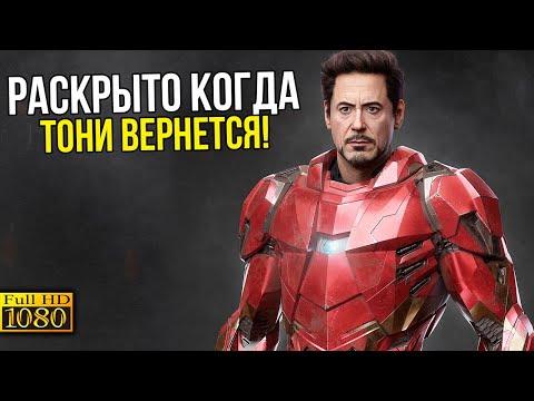 Раскрыто в каком фильме вернется Тони Старк!