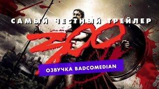 [BadComedian] Честный трейлер - 300 Спартанцев