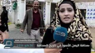 بالفيديو| بعد عامين على الصراع المسلح في اليمن.. الحوثي يذبح الأقلام