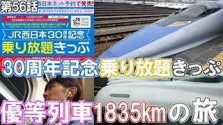 【完乗の旅#56】JR西30周年記念切符で行く 優等列車1835kmの旅 / 前編