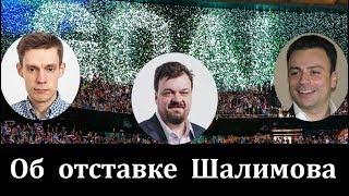 Уткин, Рабинер и Дудь об отставке Шалимова