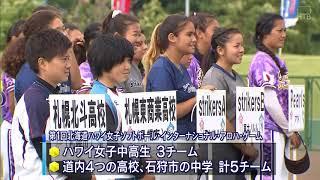 """【HTBニュース】北海道とハワイが""""スポーツ""""で交流"""