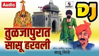 तुळजापुरात सासू हरवली  DJ - Tuljapurat Sasu Haravli DJ - Marathi Devi Bhaktigeet - Sumeet Music