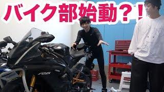 【部長みやゆう】バイク部発足します! thumbnail