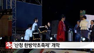 '산청 한방약초축제' 개막
