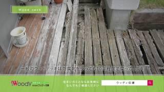 広島県呉市を中心としたリフォーム、新築、ウッドデッキ施工のことなら ...