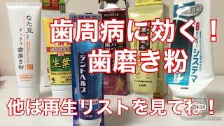 その6)「デントヘルス」を「生葉」などの歯磨き粉と歯科医師が比較評価口コミ評判説明動画 歯槽膿漏歯周病なた豆生薬の恵み