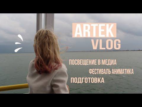 ✦АРТЕК ВЛОГ // ARTEK VLOG // МЕДИА // ОЗЕРНЫЙ✦
