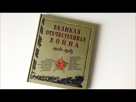 Великая Отечественная Война. Из серии «Книга + Эпоха», издательство Лабиринт