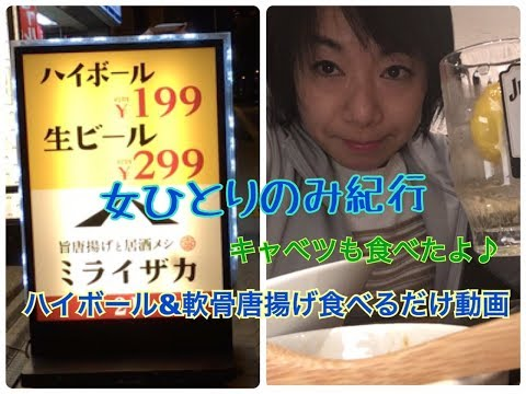 女一人飲み【ミライザカ】ハイボールと軟骨唐揚げ食べ飲みしている動画