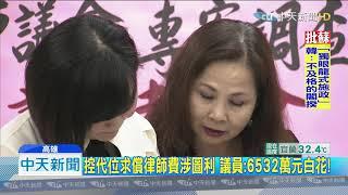 20190731中天新聞 氣爆災民「國賠」曠日廢時? 議員控:因前市府不認錯!