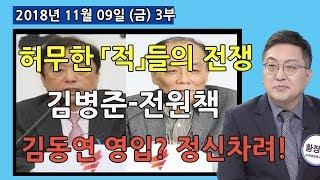 3부 아무도 관심없는 김병준-전원책 「적」들의 전쟁! 김동연 영입? 정신차려라   [정치분석] (2018.11.09)