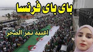 #أجمل أغنية لشعب الجزائري باي باي يا فرنسا باي باي