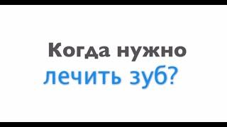 Когда нужно лечить зуб?(Заходите на наш сайт: http://mihailzaslavsky.ru/ Из этого видео Вы узнаете, когда все-таки нужно лечить зуб? Об этом я..., 2014-09-14T09:34:27.000Z)