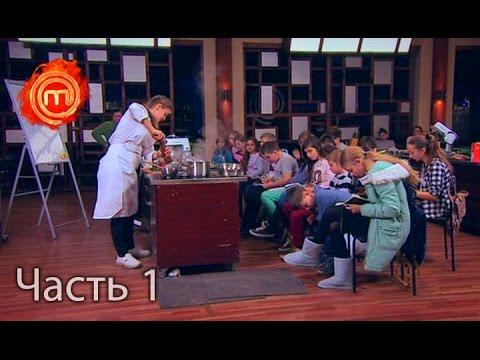 Юные кулинары рассказали о кастинге в шоу – Мастер Шеф Дети. Неизвестная версия. Часть 1 из 5