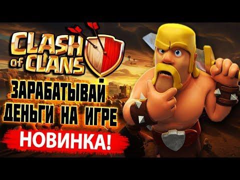 Как заработать деньги в интернете на игре clash-of-clanss.ru.БЫСТРЫЙ заработок играя в игры