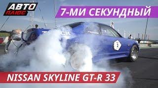 Рожден, чтобы проходить повороты, но едет только по прямой. Nissan GT-R 33 | Тюнинг по-русски