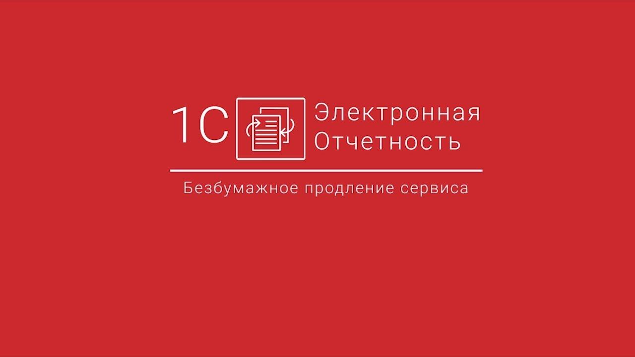 Уфа электронная отчетность как получить ип без регистрации