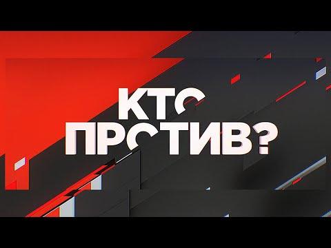 """""""Кто против?"""": социально-политическое ток-шоу с Куликовым от 10.09.2019"""