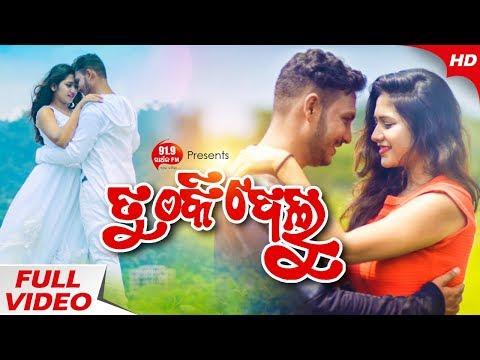 ତୁ ଠକିଦେଲୁ - Tu Thakidelu | Latest Odia Music Video | Bishal & Himika | Sidharth TV