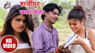 Super Hit  Song - हाजीपुर वाला केला - Kundan Rasila - Latest Bhojpuri Hit  SOng 2018