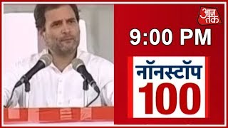 Rahul Gandhi Appeals Central Govt. To Declare Kerala Floods A National Disaster | News 100 Nonstop