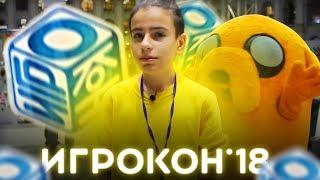 ИГРОКОН 2к18 / БЛОГЕРСКАЯ ЗОНА / КОСПЛЕЙ