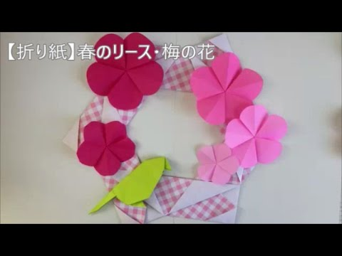 ハート 折り紙 折り紙梅の花折り方 : youtube.com