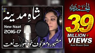 Shahe Madina -  Beautiful Naat Sharif - Azam Waheed Qadri - Recorded & Released by STUDIO 5. thumbnail